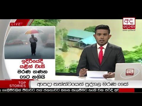 Ada Derana Late Night News Bulletin 10.00 pm - 2018.05.22