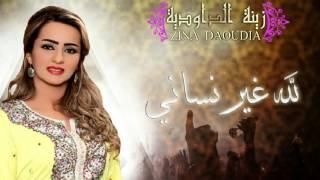 Zina Daoudia - Lillah Ghir Nssani (Official Audio) | زينة الداودية - لله لله غير نساني