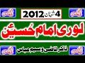 Zakir Qazi Waseem Abbas  4 Shaban 2012  Lori Imam Hussain A.s  Shah Shams Darbar Multan  video