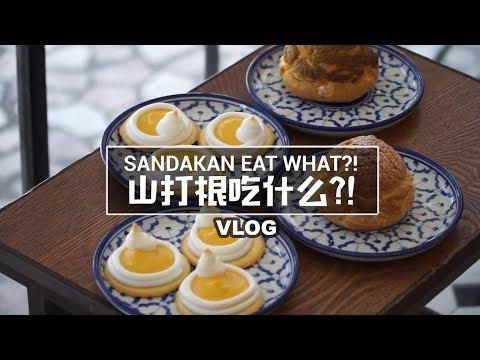 【Vlog】去山打根找美食! Sandakan Food Hunt! 必吃! MUST EAT!