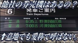 JR東海エリアからグリーン車に乗ったらどうなるの?
