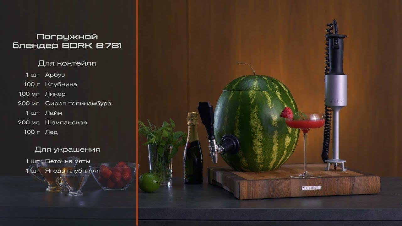 Как приготовить арбузный коктейль. Рецепты смузи из арбуза для погружного блендера BORK B781