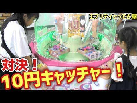 宇宙一のゲームセンター!1回10円の10円キャッチャーで姉妹対決!まさかの苦手な台だったのはww