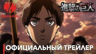 АТАКА ТИТАНОВ (3 сезон) | Официальный трейлер [Субтитры РУС]