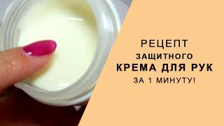 СУПЕР РЕЦЕПТ КРЕМА ДЛЯ РУК ЗА 1 МИНУТУ