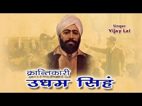 Krantikari Udham Singh - Vijay Lal -  Bhojpuri Superhit Birha 2016 - Latest  Bhojpuri Birha