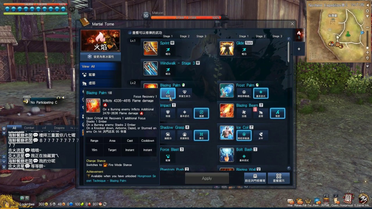 Blade & Soul TW - Force Master fire mode skill rotation soul badge guide