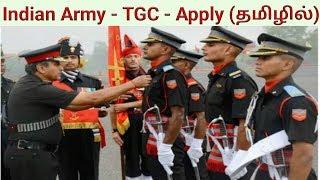 Indian Army  TGC  Apply  Tamil  World Tube