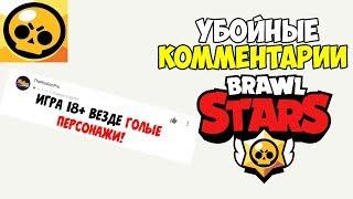 Убойные комментарии под brawl stars - Игра brawl stars отзывы.