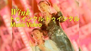 21thシングル『トゥインクル トゥインクル』 1994.5.25リリース 映像は...