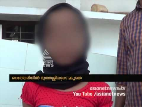 8 Years old girl child brutally tortured by grandmother at Bathery, Wayanad   FIR 29 May 2016