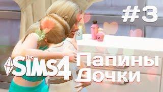 The Sims 4 Папины дочки: #3