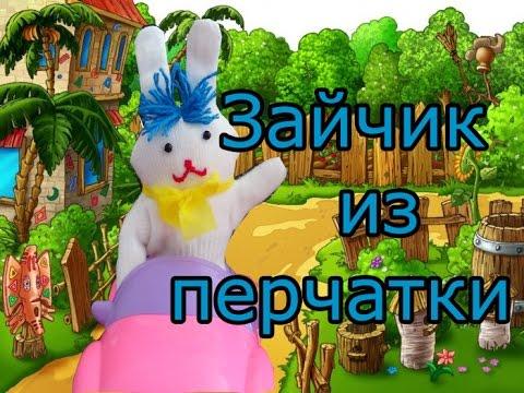 Заяц из перчатки своими руками