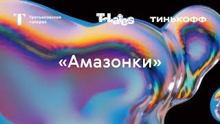 «Амазонки» / Дискуссия и концерт / T Lates