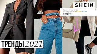 ПОВСЕДНЕВНЫЕ ТРЕНДЫ 2021 💋 с примерами с сайта Shein ❣ тренды весна лето 2021 screenshot 3
