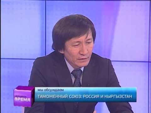 Свободное время 29/12/2014 Таможенный союз: Россия и Кыргызстан. GuberniaTV