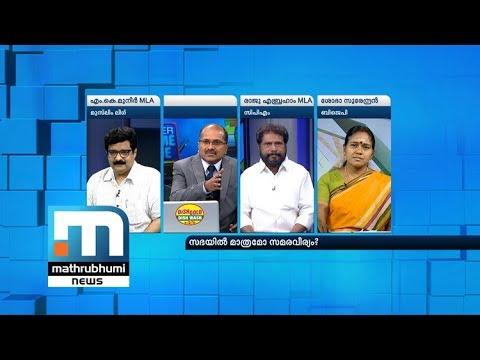 Sabarimala: Opposition, Court Slammed Government| Super Prime Time| Part 1| Mathrubhumi News
