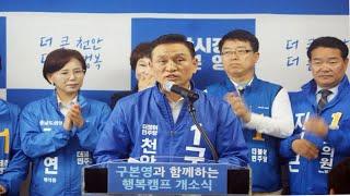 구본영 민주당 천안시장 후보 '어린이 전문병원 유치' …