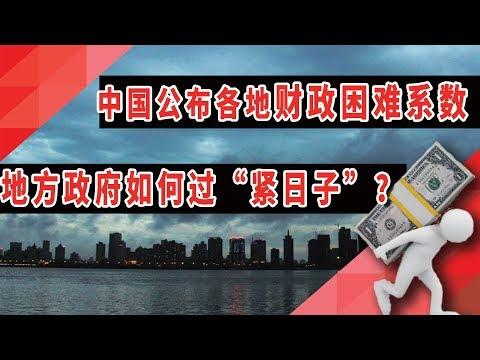 """中国公布各地财政困难系数,地方政府如何过""""紧日子""""?"""