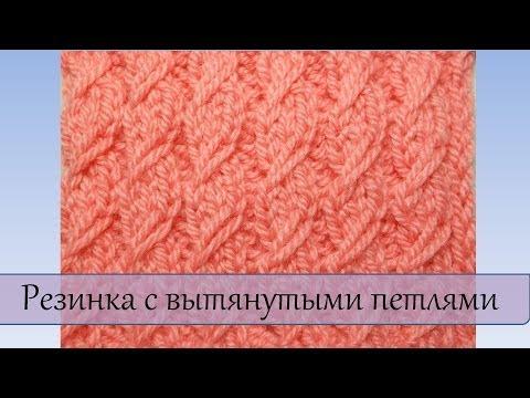 Вязание спицами Резинка с