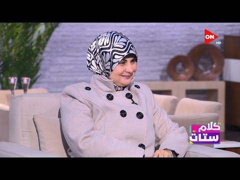 """كلام ستات - لقاء خاص مع الفنانة ميرفت العايدي طفلة فيلم """"الحفيد"""""""