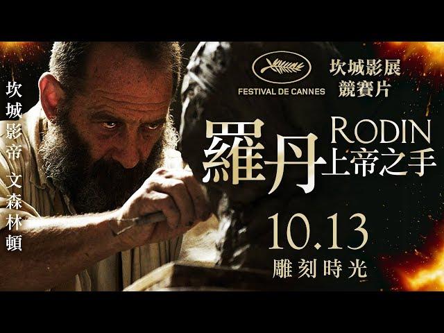 10.13【羅丹:上帝之手】紀念法國雕塑家羅丹逝世100週年