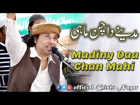 Inam ullah saeed ullah qawwal 2018 | Mera Arbi Madiny da Chan Mahi | chisht Nagar | Milad sharif