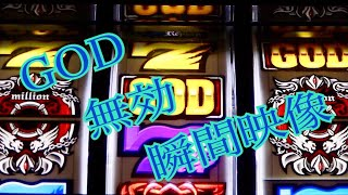 アナザーゴッドハ-デス     これは凄い瞬間映像   ペナルティ全回転フリ-ズ(1/65536) パチスロGODシリーズ