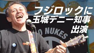 フジロックに玉城デニー知事出演 沖縄をテーマにトークライブ