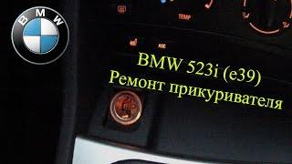 Своими руками #19 BMW 523i (e39) Ремонт прикуривателя