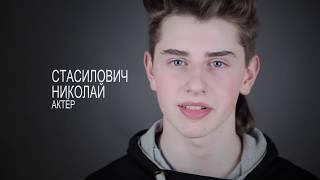 Стасилович Николай. Актерская визитка.