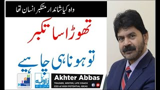 If your are recognized as a Proud Person[ proudy Magroor] by Akhter Abbas 2019 Urdu/Hindi