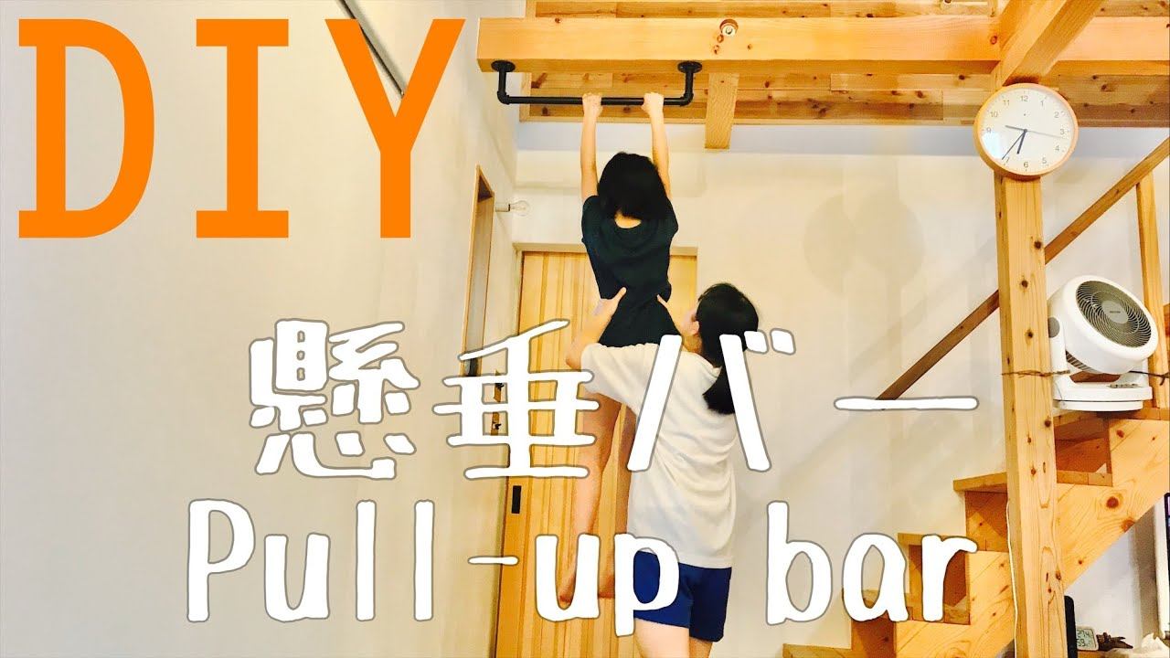 【DIY】懸垂バーの作り方(How to make a Pul up/chin up Bar )