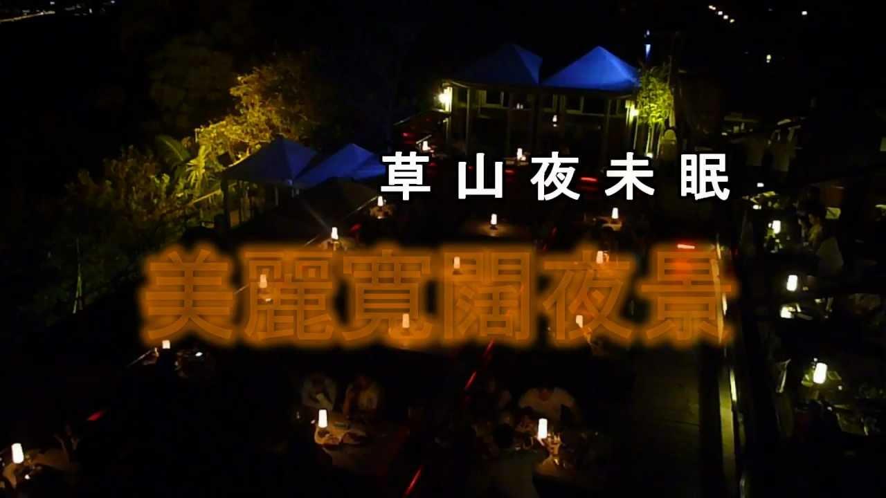 陽明山 ~ 草山夜未眠夜景.mp4 - YouTube