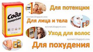 Пищевая сода Уход для волос и кожи Похудеть повысить иммунитет и потенцию