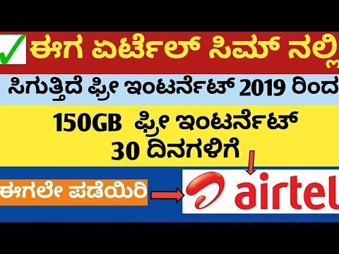 ಈಗ ಏರ್ಟೆಲ್ ಸಿಮ್ ನಲ್ಲಿ ಸಿಗುತ್ತಿದೆ ಫ್ರೀ ಇಂಟರ್ನೆಟ್ 2019 ರಿಂದ | Airtel free internet for 30 days