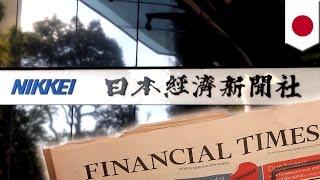 日経新聞がフィナンシャル・タイムズを1600億円で買収