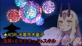 【FGO】水着茨木童子 宝具+EXアタック+スキル 【Fate/Grand Order】Swim...