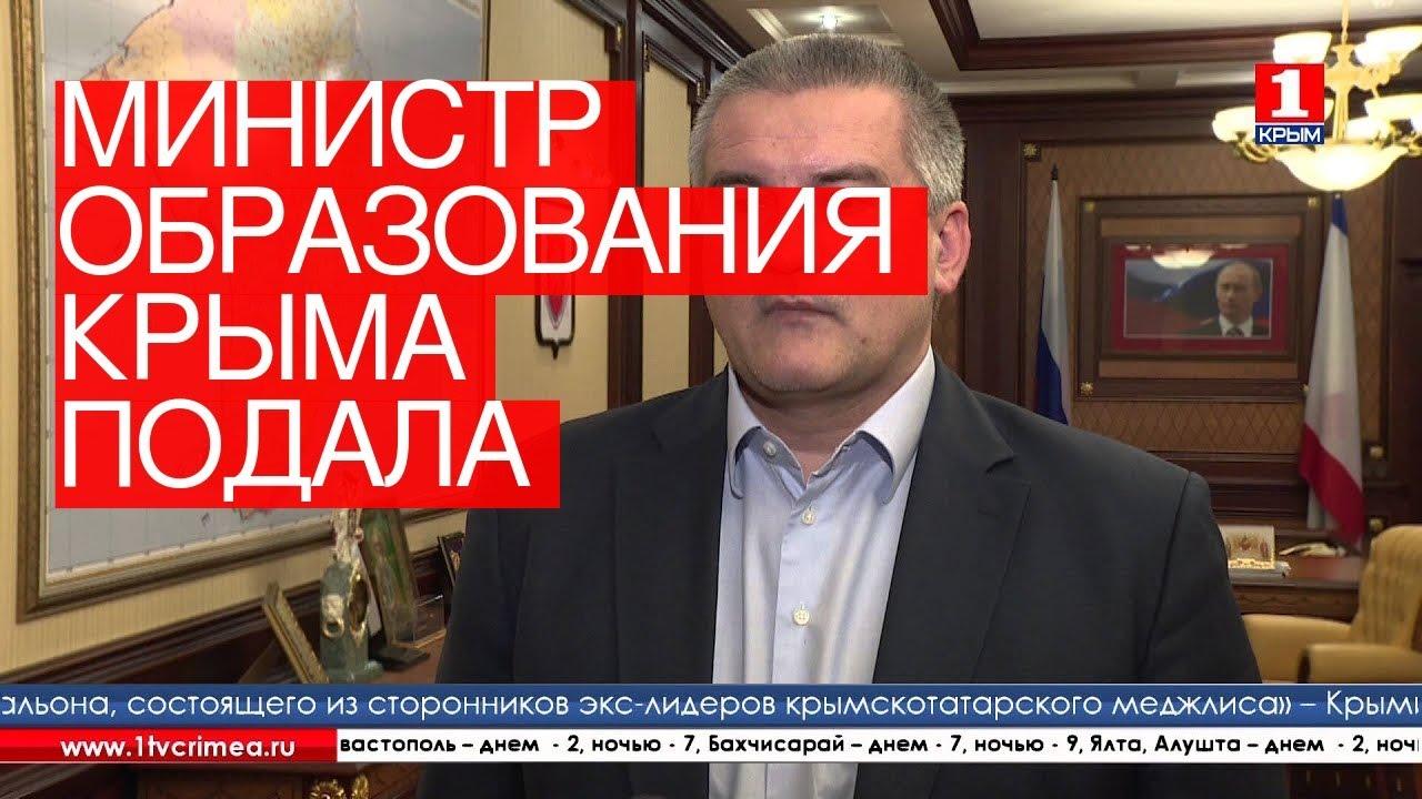 Министр образования Крыма подала вотставку