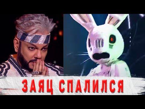 Заяц раскрыт на шоу \