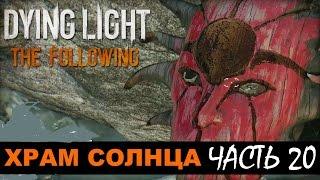 DYING LIGHT: THE FOLLOWING Прохождение Часть 20 - Храм Солнца (Жесть)