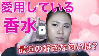 こんにちは! ちーたんねっとです。 今日は私の愛用している香水をご紹介(^ ^) 甘〜い香りからきつい香りまで様々♡ 勝手にランキング3もしてますよw 楽しんでご覧 ...