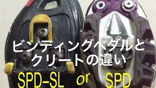 シマノ【SPD】【SPD−SL】ビンディングペダルの違い