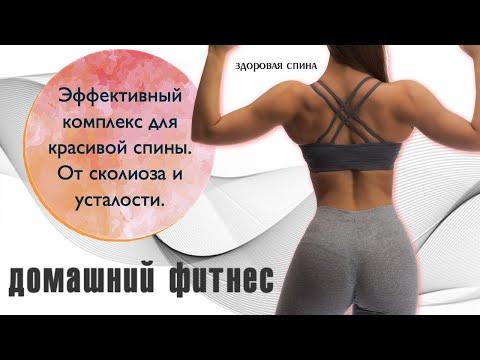 Лечебная гимнастика доктора Попова для позвоночника