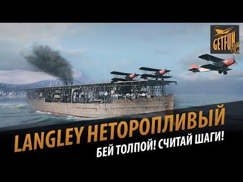 Авианосец Langley - неторопливый убийца. Обзор корабля [World of Warships 0.5.1]