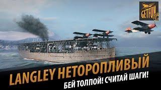 Авианосец Langley - неторопливый убийца. Обзор корабля [World of Warships 0.5.1](Авианосец Langley - неторопливый убийца. Обзор корабля [World of Warships 0.5.1] В этом видео я расскажу и покажу почему..., 2015-11-16T14:00:00.000Z)