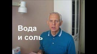 Вода и соль Alexander Zakurdaev