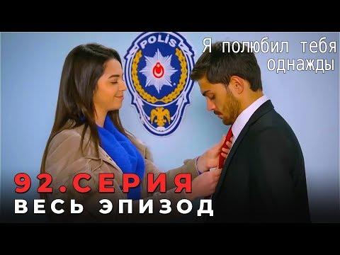 Я полюбил тебя однажды - 92 серия (Русский дубляж)