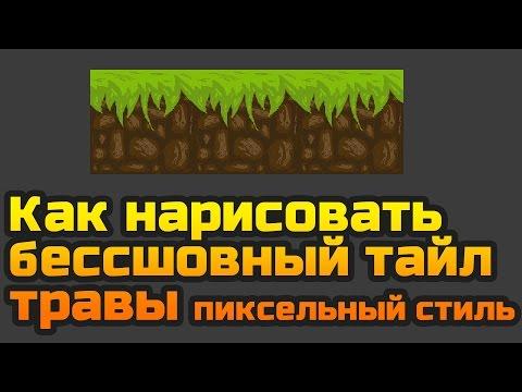 [Создание игр] [Гейм-дев] Как нарисовать бессшовный тайл Земли в пиксельном стиле