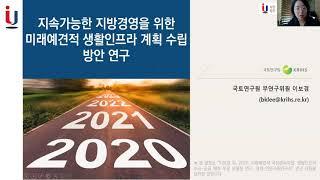지속가능한 지방경영을 위한 미래예견적 생활인프라 계획 …